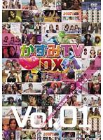 【かすみ果穂動画】Vol.1-かすみTVDX