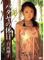 【白河理子】パタヤの休日-白河理子-美少女のダウンロードページへ