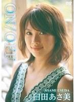 【臼田あさ美動画】ON/OFF-臼田あさ美-モデル