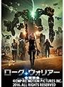 ローグ・ウォリアー 全面戦争(字幕版)