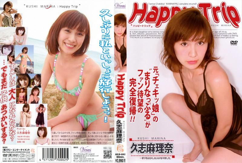HAPPY TRIP 久志麻理奈