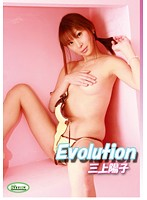 Evolution 三上陽子