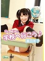 きょこたん 学校へ行こう♪ 濱口京子