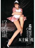 VOL.3 NEW DYNAMITE CHANNEL 五十嵐花