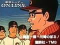 第26話 巨人の星 サンプル画像 No.1
