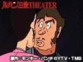 第47話 ルパン三世 (TV第3シリーズ) サンプル画像 No.2