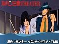 第47話 ルパン三世 (TV第3シリーズ) サンプル画像 No.5