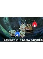 第14話 まめうしくん (無料)
