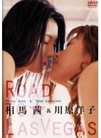 【相馬茜動画】ROAD-TO-LASVEGAS-相馬茜&川原洋子-ランジェリー