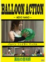 BALLOON ACTION MIYO...
