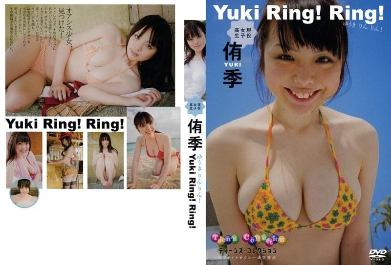 現役女子高生 侑季 Yuki Ring! Ring!
