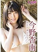 【今野杏南動画】I-ONE-NEXT-今野杏南-2のダウンロードページへ