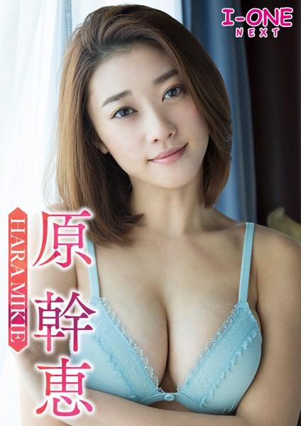 I-ONE NEXT 原幹恵 5