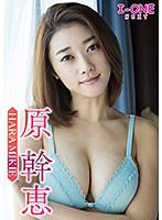 【原幹恵動画】I-ONE-NEXT-原幹恵-5