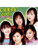 CM美少女2001 15秒のシンデレラ