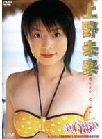【New Season 上野未来】キレイなHなビキニのアイドルの、上野未来のグラビアが、プールで!