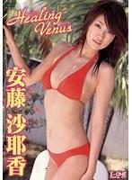 【Healing Venus 安藤沙耶香】スレンダーなHな水着のモデルの、安藤沙耶香のグラビア動画。