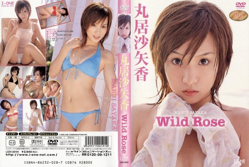 [ロリ系]「アイドルワン Wild Rose 丸居沙矢香」(丸居沙矢香)