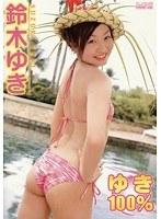【ゆき100% 鈴木ゆき】過激なエロい制服の美少女の、鈴木ゆきの過激グラビア動画!!