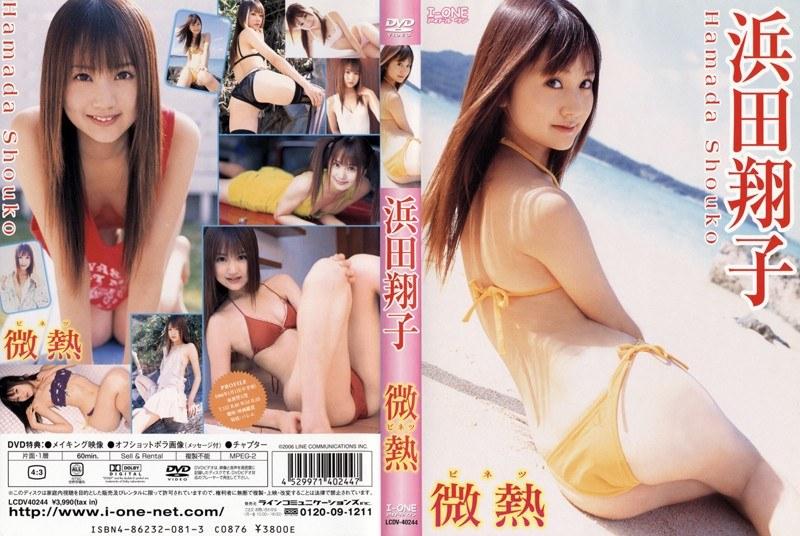 微熱 浜田翔子