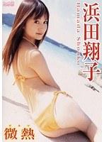 微熱 浜田翔子サンプル画像