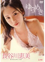 ゆらめき 長谷川恵美の画像