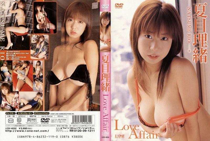 Love Affair 夏目理緒