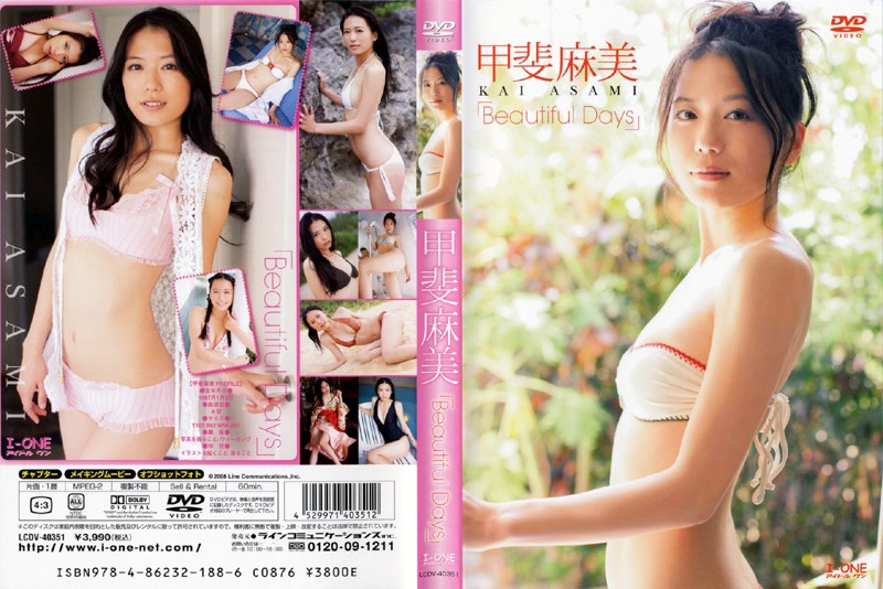 Beatiful Days 甲斐麻美