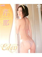 【芹那 eden 動画】Eden-芹那-美少女