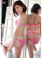 【アイドルワン Halo-白光- あさり】美脚の女子大生美少女アイドルの、あさりのイメージビデオ。