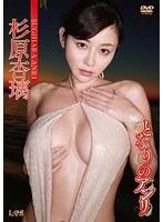 杉原杏璃の動画DVDFC2・レビュー | グラビア動画の極みZ