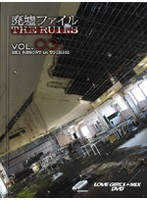 VOL.03 THE RUINS 廃墟ファイル