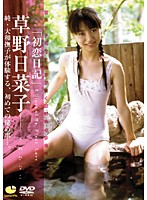 「初恋日記」 草野日菜子