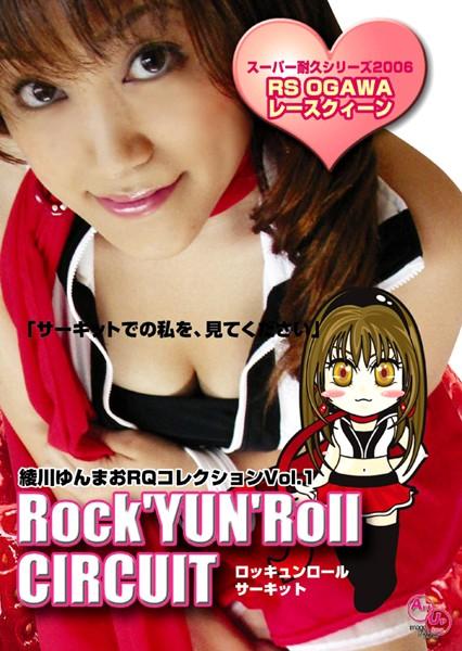 [レースクィーン]「Rock'YUN'Roll CIRCUIT 綾川ゆんまお」(綾川ゆんまお)
