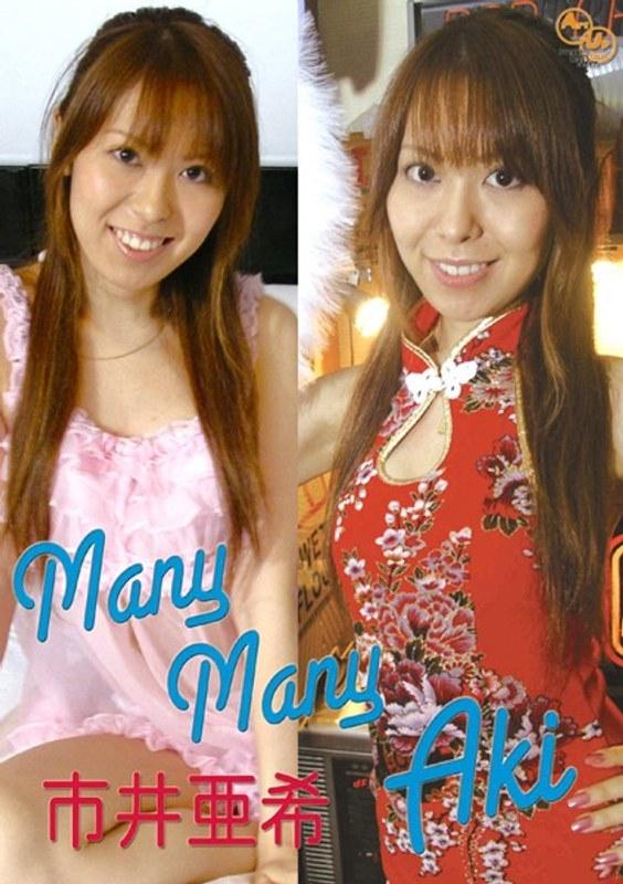 [スレンダー]「Many Many Aki 市井亜希」(市井亜希)