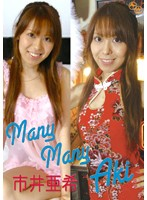 【市井亜希動画】Many-Many-Aki-市井亜希-コスプレ