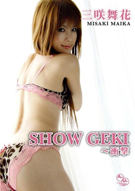 [ネコミミ・獣系]「SHOW GEKI ~衝撃 三咲舞花」(三咲舞花)