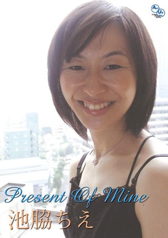 Present Of Mine 池脇ちえ