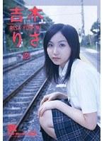 吉木りさの動画DVDFC2・レビュー | グラビア動画の極みZ