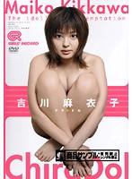 【チラドル 吉川麻衣子】水着で巨乳のアイドルの、吉川麻衣子の誘惑グラビア動画!