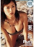 【吉原夏紀 動画】nut-s-吉原夏紀-モデル