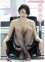 【廣瀬彩香動画】色彩-廣瀬彩香