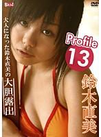 13 Profile 鈴木直美