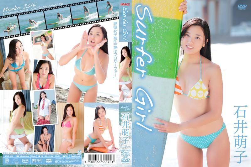 Surfer Girl 石井萌子