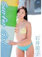 【石井萌子動画】Surfer-Girl-石井萌子-デビュー作品