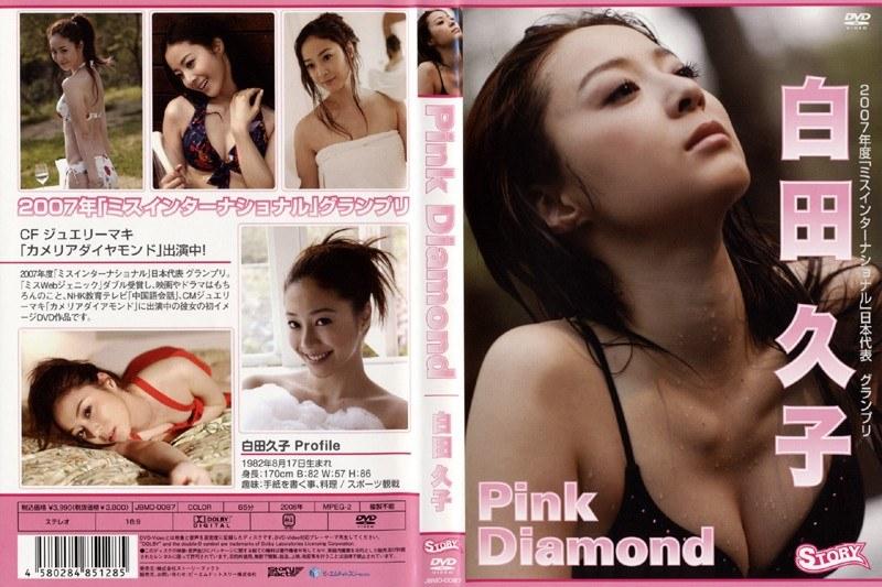 Pink Diamond 白田久子