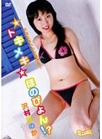 【☆トキメキ☆ほのぴょん!? 沢村ほのか】制服でスクール水着で水着で競泳の女の子美少女妹アイドルの、沢村ほのかの動画がエロい。