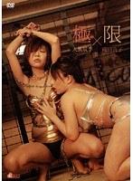 【橘さり FC2】極限-大熊紋季×織田真子-イメージビデオのダウンロードページへ