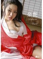 【AKIRA動画】楽艶-rakuen–Akira-セクシー