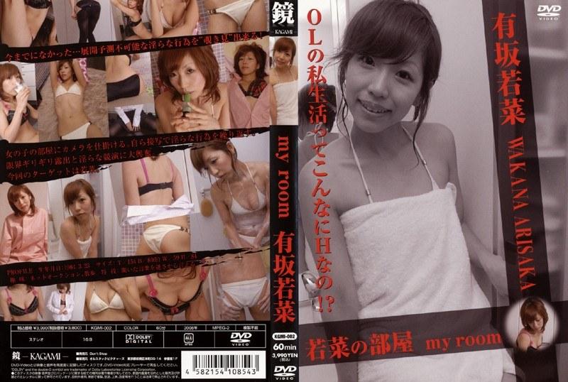 my room 有坂若菜